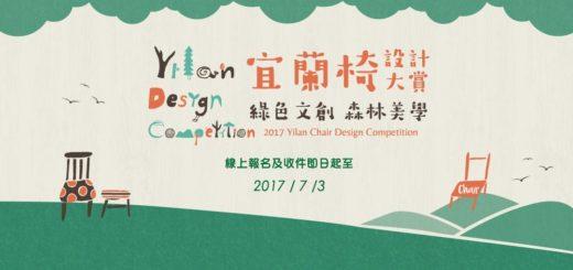 2017 宜蘭椅設計大賞 Yilan Chair Design Competition
