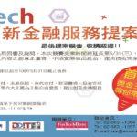 2017 FinTech 創新金融服務提案競賽