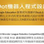 2017 Google Education(Dash&Dot)機器人程式設計全國大賽
