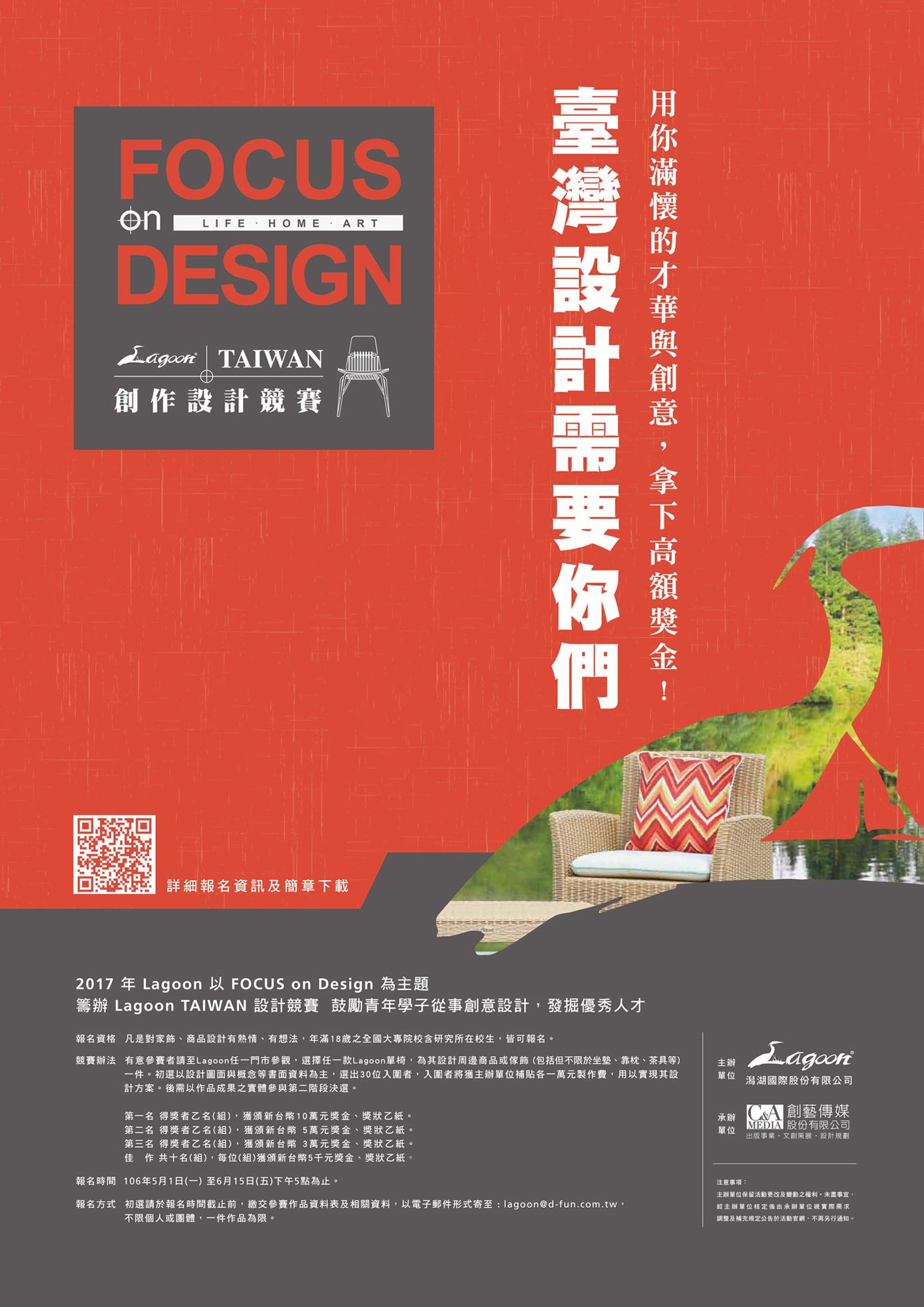 2017 LAGOON 創作設計競賽-海報