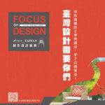 2017 Lagoon TAIWAN 創作設計競賽