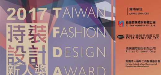 2017 TFDA 時裝設計新人獎