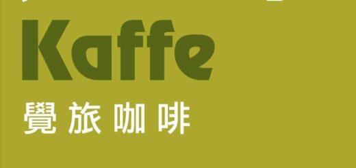 Journey Kaffe 覺旅咖啡
