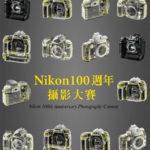 Nikon 100週年攝影大賽