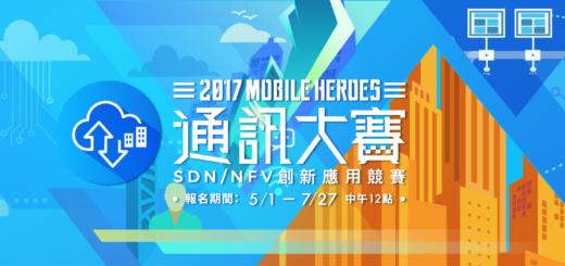 2017通訊大賽 - SDN/NFV 創新應用競賽