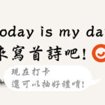 Today is My Day 端午節寫詩比賽