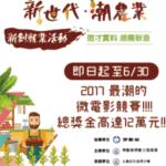 106年潮農業新創就業型態微電影創意競賽