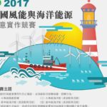 2017全國風能與海洋能源創意實作競賽