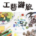 工藝織旅-2017臺東國際青年文創營暨競賽