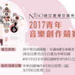 2017青年音樂創作競賽