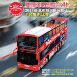 2017臺北市雙層觀光巴士全國攝影比賽