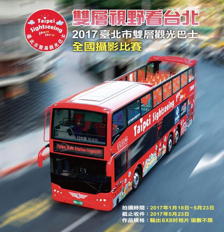 雙層視野看台北2017全國攝影比賽