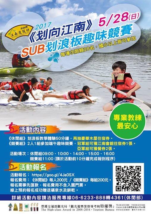 《划向江南》SUB划浪板趣味競賽
