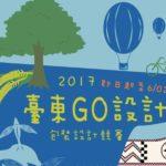2017臺東GO設計包裝設計競賽