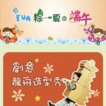 淡水FUN粽一夏迎端午 創意龍舟造型秀