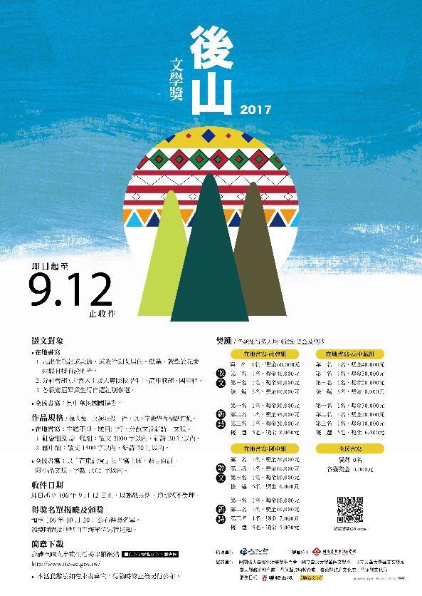 2017年後山文學獎