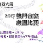 2017熱門音樂樂團比賽