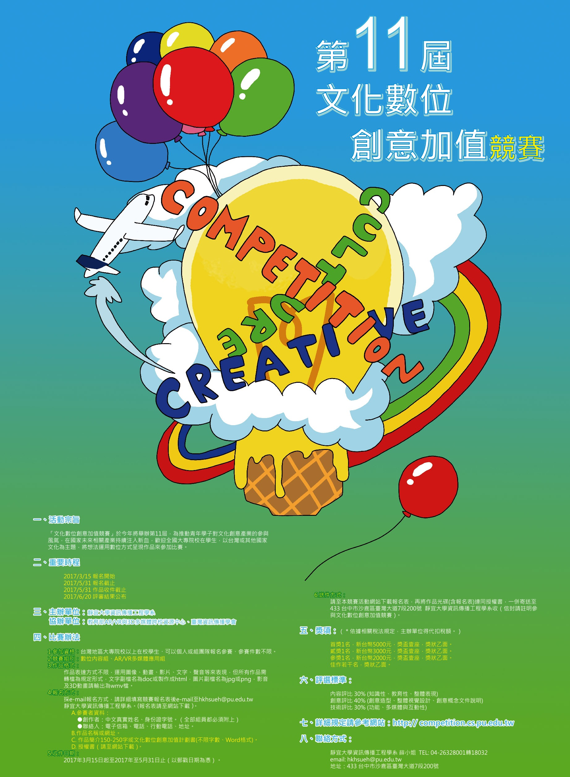 第11屆文化數位創意加值競賽