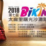 2018第七屆太麻里曙光‧比基尼沙灘路跑