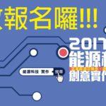2017全國「能源科技創意實作競賽」大專組