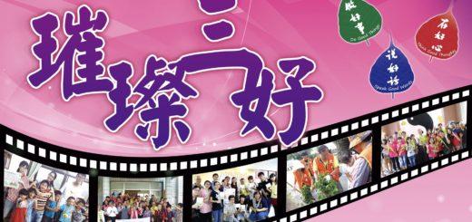 「璀璨三好」南華大學全國微電影競賽