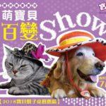 「2018寶貝最愛寶貝.萌寶貝百變Show」桌曆照徵稿
