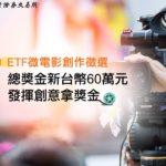 臺灣證券交易所106年度ETF微電影創作徵選
