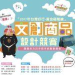 「2017年台灣好行-黃金福隆線」文創商品設計競賽