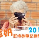 第二屆爺奶影像故事紀錄競賽