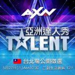 《亞洲達人秀》台北公開徵選活動