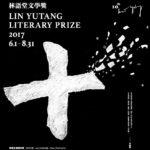 2017年林語堂文學獎