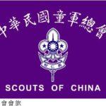 中華民國童軍第11次全國大露營logo徵選