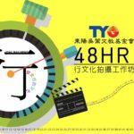 第八屆東陽盃『全民瘋創意』48HR 行文化拍攝工作坊