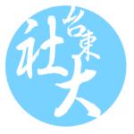 2017臺灣原住民族兒童文學研討會論文徵稿