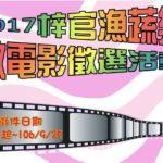 2017梓官漁蔬樂微電影徵選