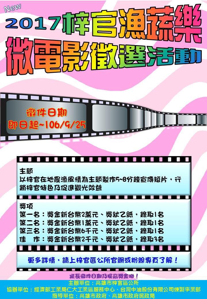 2017梓官漁蔬樂微電影徵選海報