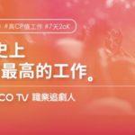 台灣史上CP值最高的工作-7天爽領20K