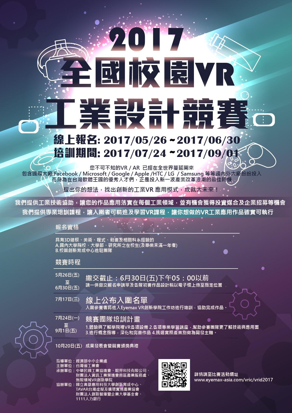 2017全國校園VR工業設計競賽