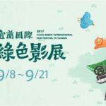 綠色台灣紀錄短片競賽