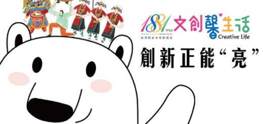 《創新正能亮》2017文創馨生活影片徵選
