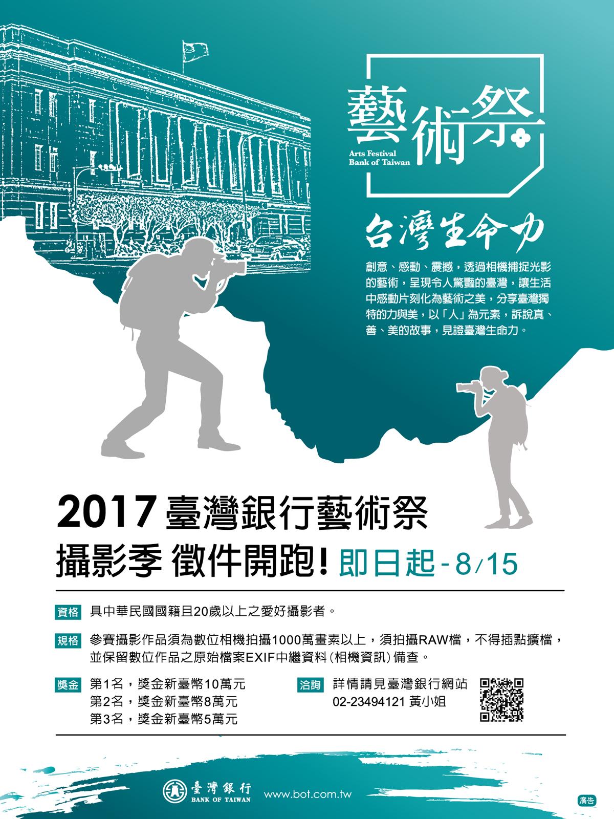 「2017年臺灣銀行藝術祭-攝影季」攝影比賽-海報