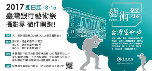 「2017年臺灣銀行藝術祭-攝影季」攝影比賽