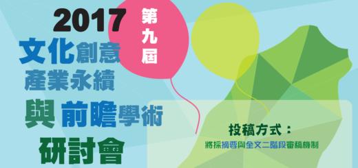 「2017文化創意產業永續與前瞻學術研討會」徵稿