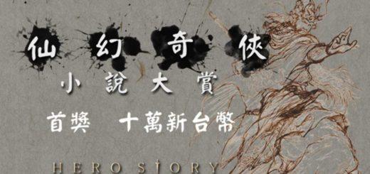 『第一屆仙幻奇俠小說大賞』比賽辦法