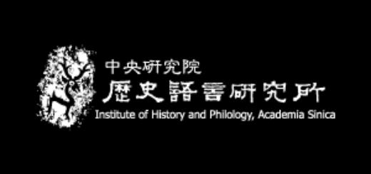 中央研究院歷史語言研究所