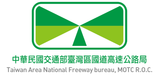交通部臺灣區國道高速公路局