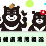 全民健康黑熊舞蹈大賽