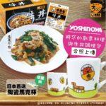 吉野家創意手做牛丼料理