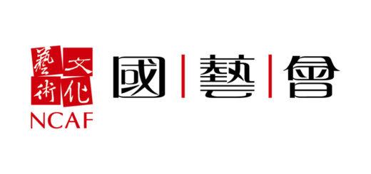 國家文化藝術基金會