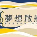夢想啟航:兩岸青年網路文學大賽